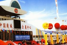 2010第三届山东省畜牧业暨饲料工业展览会