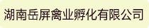 湖南衡阳岳屏禽业孵化有限公司