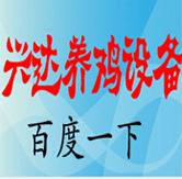 潍坊兴达农牧机械