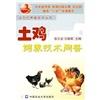 土鸡饲养技术问答-养鸡技术