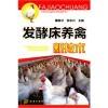 发酵床养禽新技术-养鸡技术