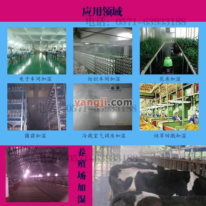 养殖场加湿器