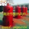 小型燃煤热风炉,多功能热风炉,立式燃煤热风炉