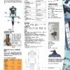 法国多寿加药器/比例泵;喷雾系统