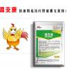 鸡滑液囊支原体就用滑支康,治愈不反弹