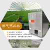 燃气直燃式热风机育雏取暖器燃气采暖器育雏燃气热风机