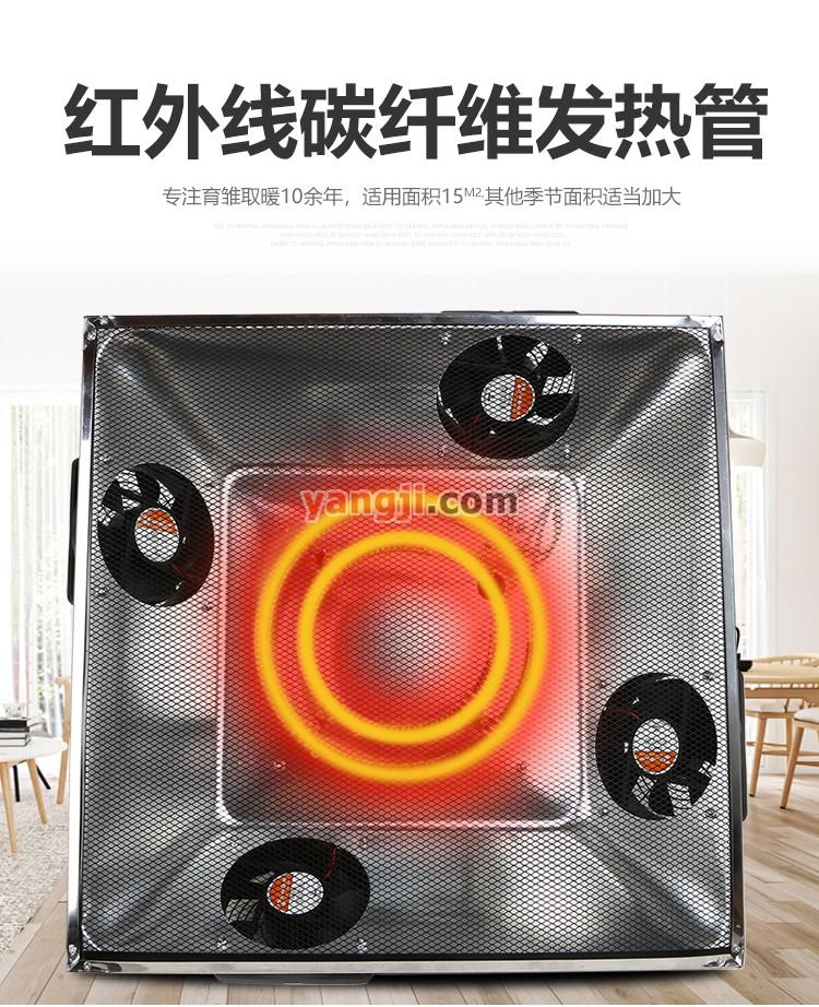 家禽取暖器_04