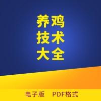 养鸡技术大全(pdf电子版)