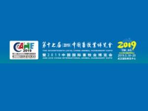 第十七届(2019)中国畜牧业博览会