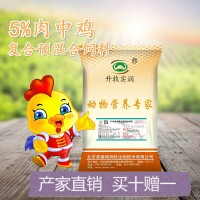 5%肉中鸡复合预混料肉中鸡饲料土鸡野山鸡珍珠鸡孔雀鸵鸟饲料
