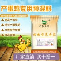 产蛋期专用5%蛋鸡预混料蛋鸡土鸡野山鸡珍珠鸡孔雀鸵鸟饲料厂家