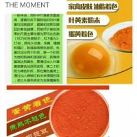 天然蛋黄着色剂 植物提取物 蛋鸡专用蛋黄着色剂