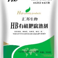 有机肥发酵腐熟剂 生物有机肥发酵剂 微生物菌剂
